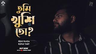 Tumi Khushi To | Rishi Panda | Rupak Tiary | Aditya Paul | Bengali Song 2020