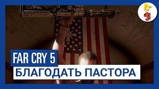 Far Cry 5 - Благодать Пастора [Трейлер E3]