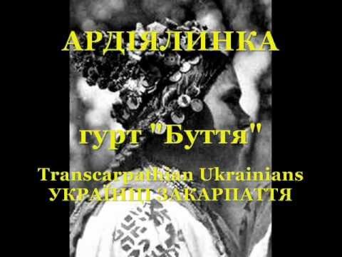 Ардіялинка 🌈 Гурт Буття (Ukr)