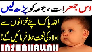 jumerat or Jumma Yeh Wazifa Parhain/Wazifa For Baby/Wazifa For Pregnancy/Hamal/Aulad/Islamic Wazaif