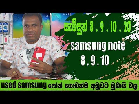 Cheapest  Used Samsung Mobil  Market In Dubai | Cheapest Pri