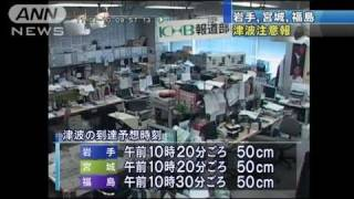 三陸沖でM7.1の地震 岩手、宮城、福島に津波注意報(11/07/10)