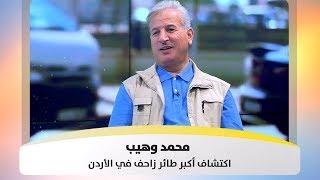 محمد  وهيب - اكتشاف أكبر طائر زاحف في الأردن
