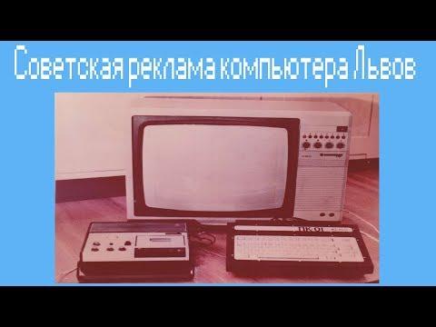 Советская реклама компьютера Львов