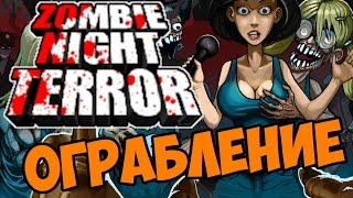 Ограбление - Zombie Night Terror прохождение и обзор игры часть 2