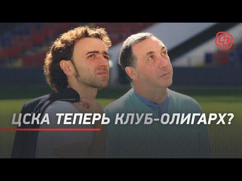 ЦСКА теперь клуб-олигарх?