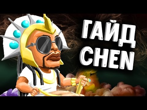 видео: ГАЙД НА ЧЕНА ОБУЧЕНИЕ ДОТА 2 - guide chen dota 2