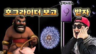 ⚡특급이벤트⚡ 공짜로 삼성 갤럭시S9 얻는 방법 (feat. 호그라이더)