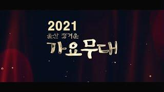 2021 [울산 정겨운 가요무대] 문화예술회관야외공연장 녹화