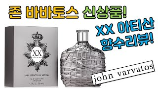 존 바바토스 신상품! XX 아티산 남성향수 리뷰!  2…