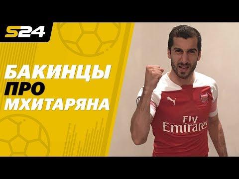 Азербайджанские болельщики «Арсенала» - о Мхитаряне