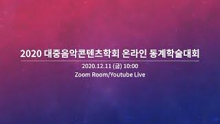 [대중음악콘텐츠학회] 2020 온라인 동계학술대회