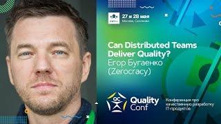 QualityConf 2019
