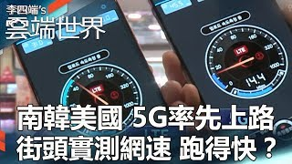 南韓美國 5G率先上路 街頭實測網速 跑得快?- 李四端的雲端世界