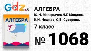 № 1068- Алгебра 7 класс Макарычев