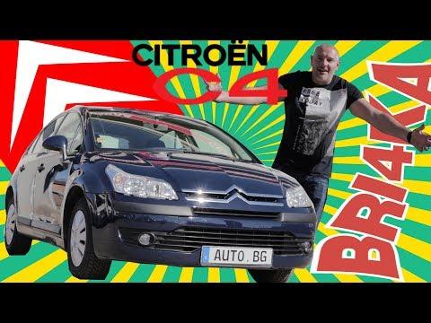 Bri4ka.com представя Citroen C4 – френското чудо