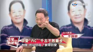 《改變的起點》苦難Power 最狂教授李錫錕成功術(完整版)│中視新聞20170723