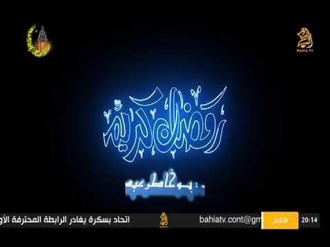 أقوى موسيقى رمضانية رمضان كريم Youtube