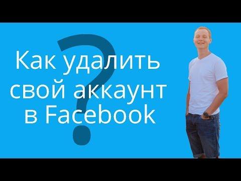 Как удалить свой профиль/аккаунт в Facebook навсегда. Деактивация и удаление из Фейсбука.