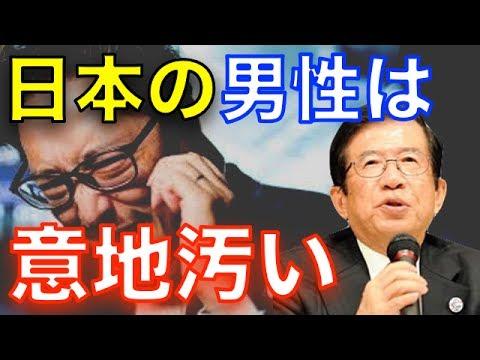 【武田邦彦】日本の男性はずるい!『男性という存在は難しい』