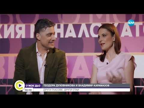 Теодора Духовников и Владимир Карамазов пред Мон Дьо - Събуди се (21.04.2019)