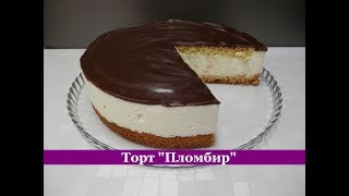 "ТОРТ ""ПЛОМБИР"" Рецепт торта со вкусом МОРОЖЕНОГО"