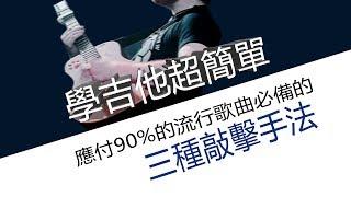 Cover images 學吉他超簡單,三大風格《敲擊手法》,應付90%流行歌曲必備(老徐彈吉他)