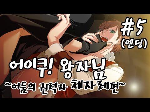 [BL게임] 어이쿠! 왕자님 체자레X아들5(엔딩) ~어둠의 권력자 체자레편~