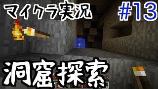 【マインクラフト】 #13 洞窟探索でダァー! thumbnail