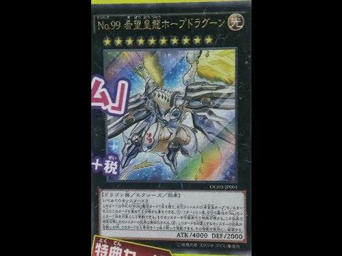 Yugioh Number 99 Universe Dragon Yu-Gi-Oh Dragon Review...