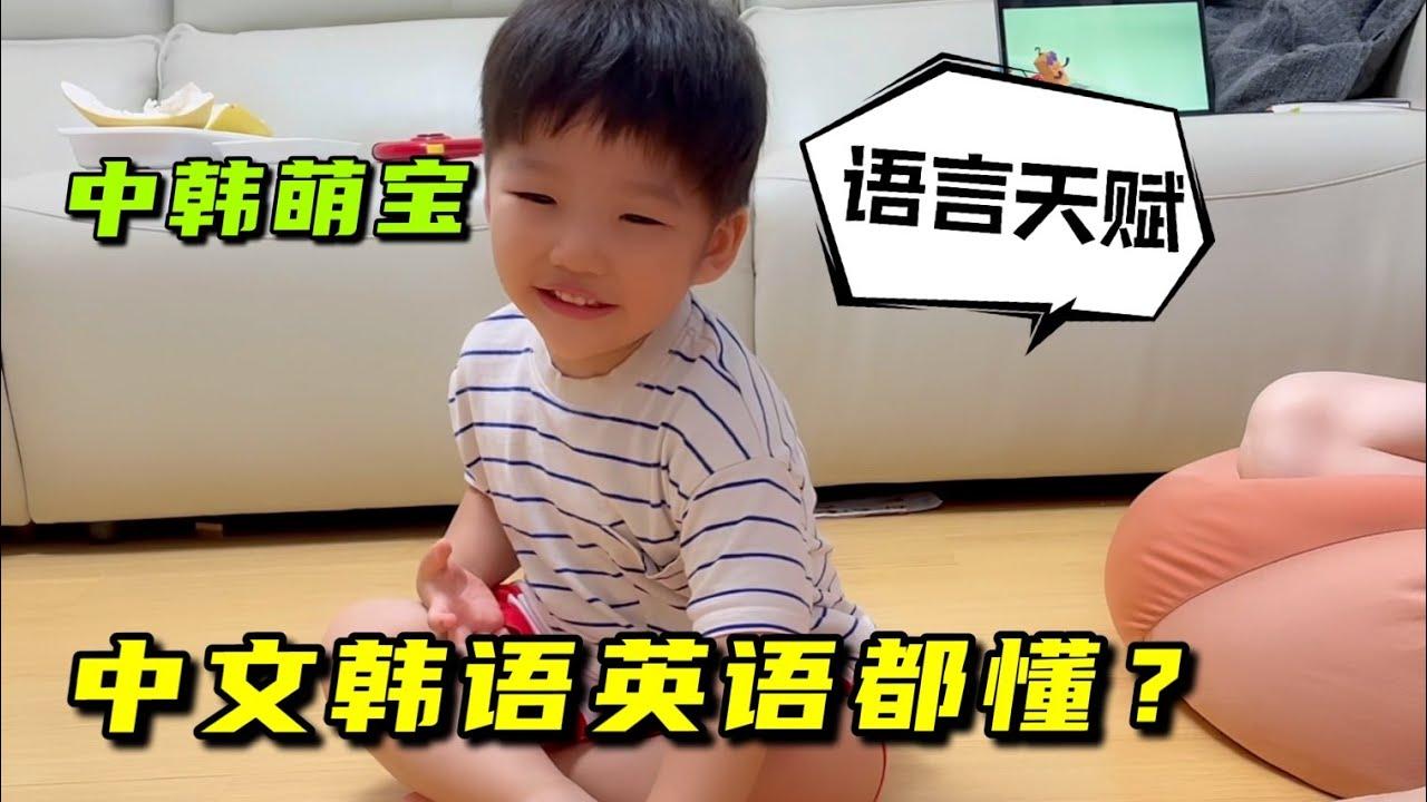 兩歲半的中韓萌娃,能聽懂中韓英三種語言,中國爸爸:聰明勁隨我!