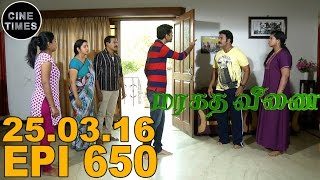 Marakatha Veenai 25.03.2016 Sun TV Serial