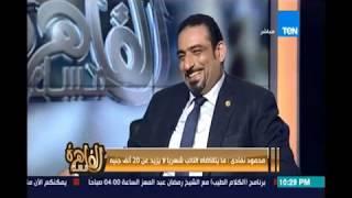 مساء القاهرة | يناقش ميزانية مجلس النواب - 7 مارس