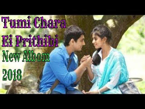 Tumi Chara Ei Prithibi Suno Mone Hoi New Bangla Albom Song 2018