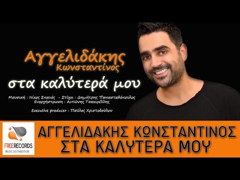 Κωνσταντίνος Αγγελιδάκης -