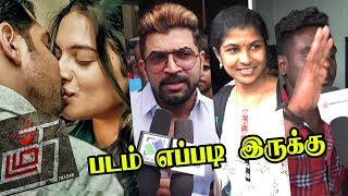 Thadam Public Review | Thadam Review | Thadam Movie Review | Arun Vijay | Magizh Thirumeni
