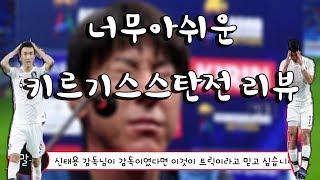 아시안컵 키르키스스탄 한국전 리뷰