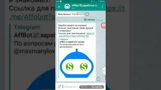 Заработок в Телеграмм или монетизация Telegram каналов