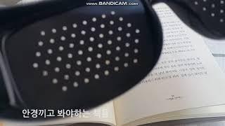 시력회복의대명사-핀홀안경