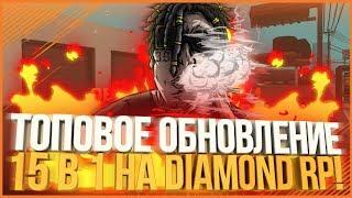 ТОПОВОЕ ОБНОВЛЕНИЕ 15 В 1 НА DIAMOND RP