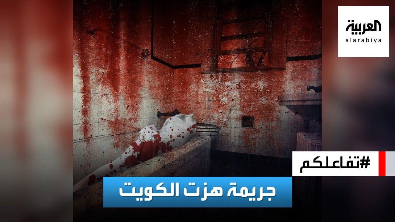 تفاعلكم | جريمة هزت #الكويت.. أم تحتفظ بجثة ابنتها لسنوات  - نشر قبل 41 دقيقة