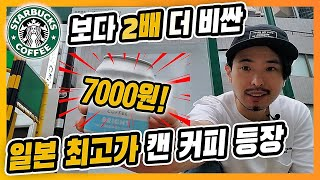 일본 자판기 캔 커피가 국밥 한그릇 값!7000원!이제…
