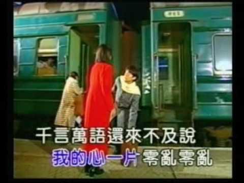 Li bie de che zhan