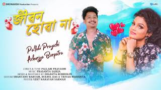 Jibon Huwa Na Assamese Song Download & Lyrics