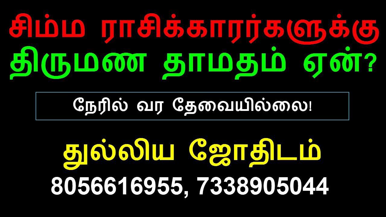 Astro-Match macht in Tamil