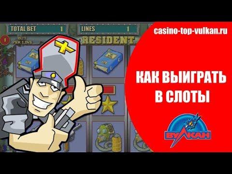 Метод выиграть в казино Вулкан в игровом автомате Резидент Сейфы