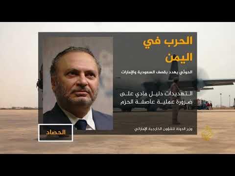 الحوثي يهدد الإمارات والسعودية.. مرحلة جديدة للصراع باليمن