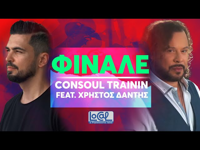 Consoul Trainin feat. Χρήστος Δάντης - Φινάλε (Official Music Video)