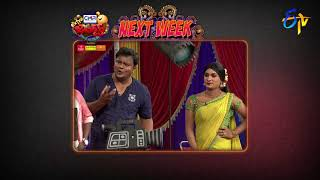 Extra Jabardasth | 22nd June 2018 | Latest Promo