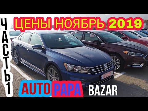 Цены на автомобили в Грузии! Рынок Autopapa! Начало ноября 2019!